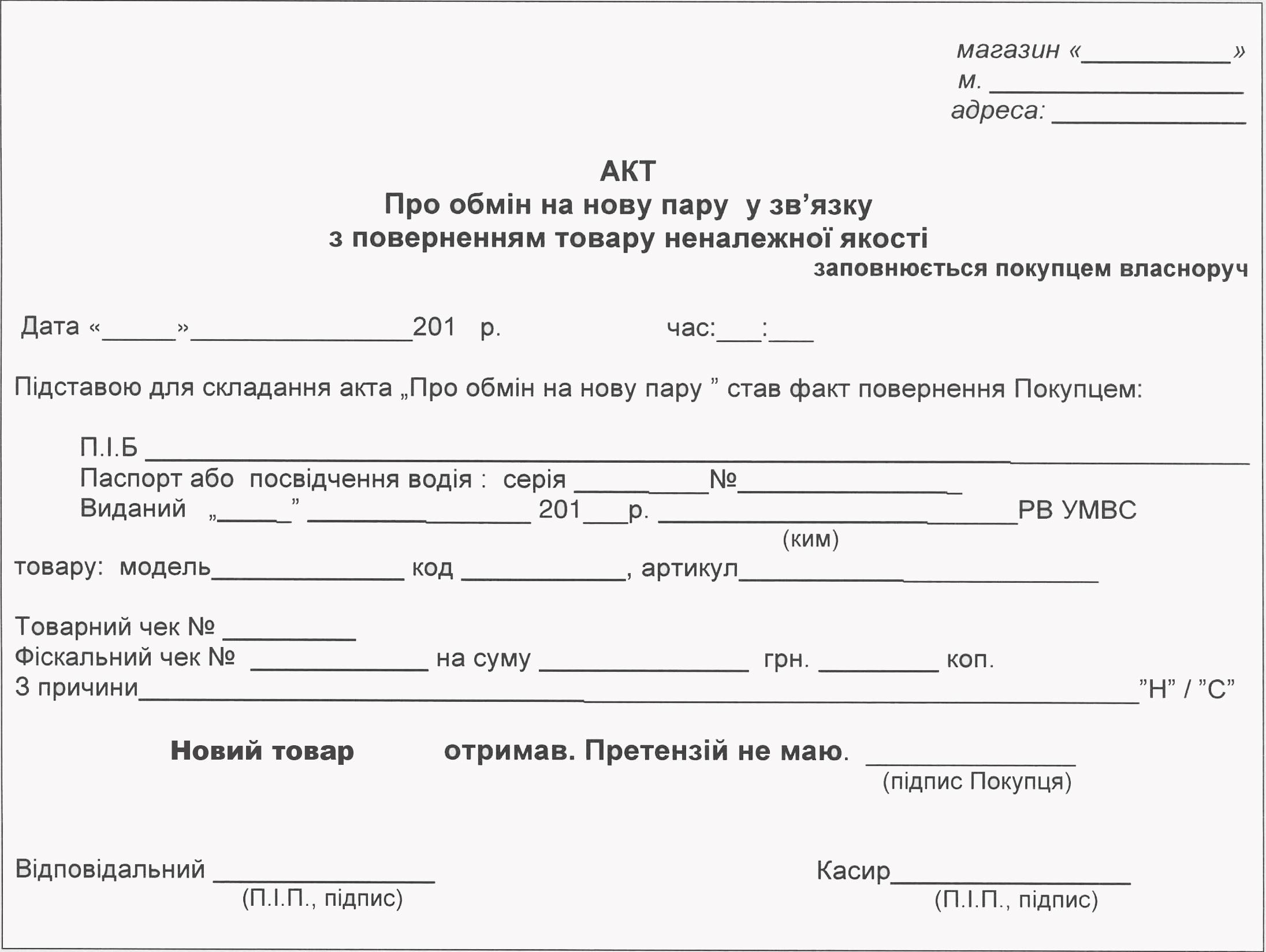 vozvrat-tovarov-v-roznichnyx-magazinax1