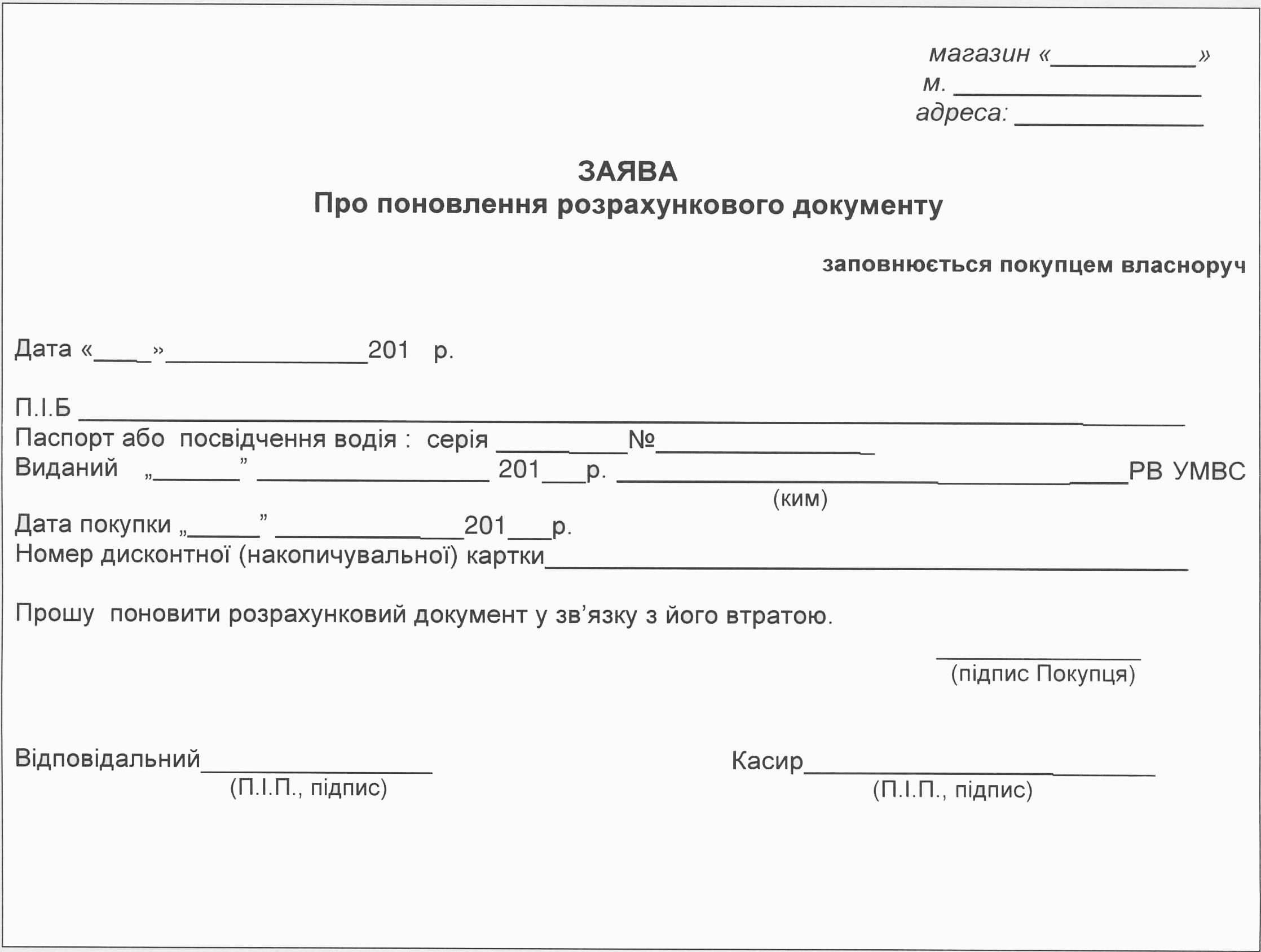 vozvrat-tovarov-v-roznichnyx-magazinax3