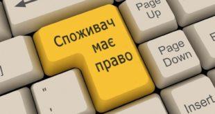 zakon-ukrainy-o-zashhite-prav-potrebitelya-garantijnyj-srok-na-tovar