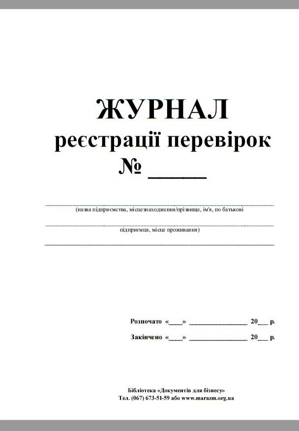 proverka-kontroliruyushhimi-organami-subektov-predprinimatelskoj-deyatelnosti